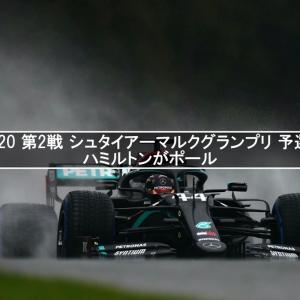 F1 2020 第2戦 シュタイアーマルクグランプリ 予選結果   ハミルトンがポール
