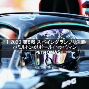 F1 2020 第6戦 スペイングランプリ決勝 ハミルトンがポール・トゥ・ウィン