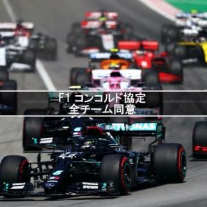 F1 コンコルド協定 全チーム同意