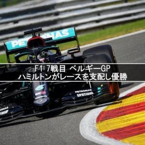 F1 7戦目 ベルギーGP ハミルトンがレースを支配し優勝
