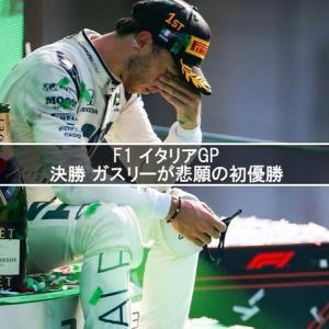 F1 イタリアGP  決勝 ガスリーが悲願の初優勝