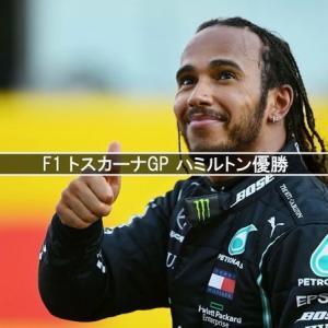 F1 トスカーナGP ハミルトン優勝