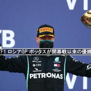 F1 ロシアGP ボッタスが開幕戦以来の優勝