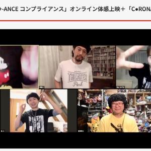オンラインライブ・オンライン上映