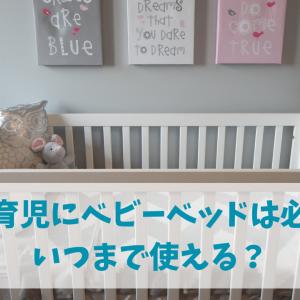 双子育児にベビーベッドは必要?いつまで使えるの?