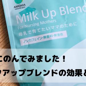 母乳育児の味方!ミルクアップブレンドを飲んでみたら、母乳の量が増えました!