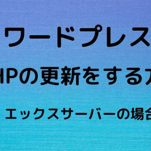 ワードプレスで「PHPの更新が必要です」と表示された時にするべきこと
