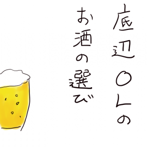 (192)底辺OLの発泡酒デイズ