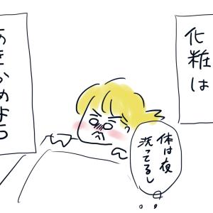 (194)底辺OLの起きれない朝