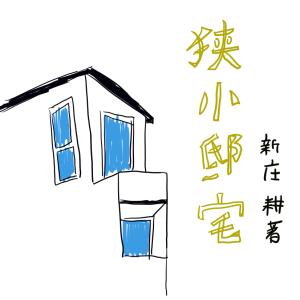 (207)憂鬱な月曜にブラック企業小説を!
