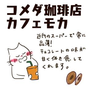 (225)酒以外も飲むOL
