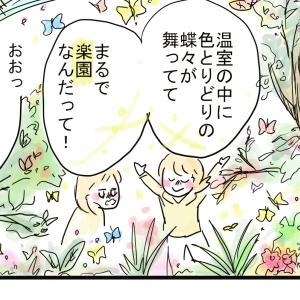 (294)【デート先は楽園?】妹のオーネット婚活マンガ⑨