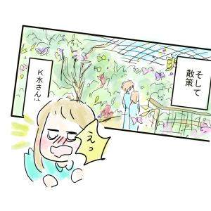 (295)【相手は超高学歴?】妹のオーネット婚活マンガ⑩