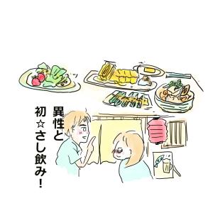 (296)【初デートこの後どうする…?】妹のオーネット婚活マンガ⑪