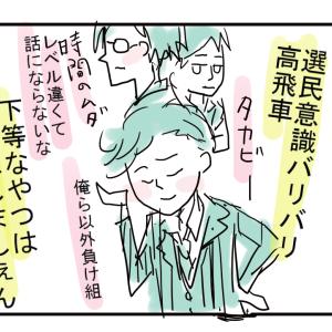 (306)妹の旦那と対面②【高学歴と結婚、話合う?】