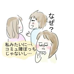 (308)高学歴メンがオーネット入会する経緯①