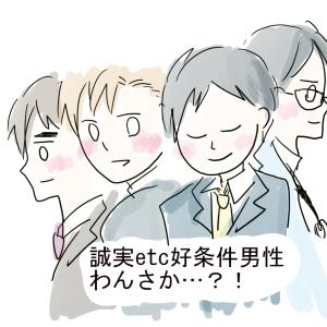 (309)高学歴メンがオーネット入会する経緯②