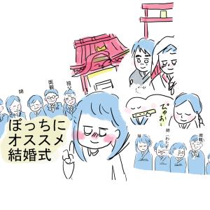 (312)友達ゼロ…ぼっちの結婚式とは?②【妹の婚活コミックエッセイ】