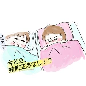 (314)婚前交渉なしカップルの実情①【妹の婚活コミックエッセイ】