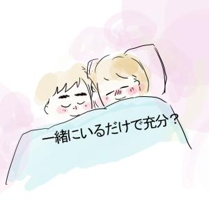 (316)婚前交渉なしカップルの実情③【妹の婚活コミックエッセイ】