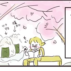 (318)底辺OLの花見