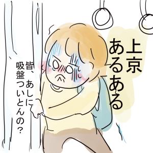 (319)上京あるある①