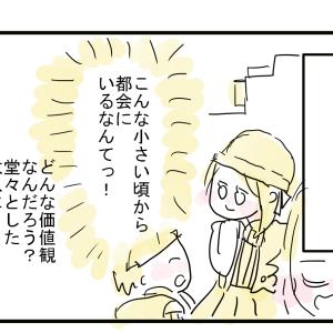 (320)上京あるある②