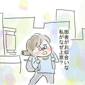 (321)田舎がお似合いなのに上京する理由