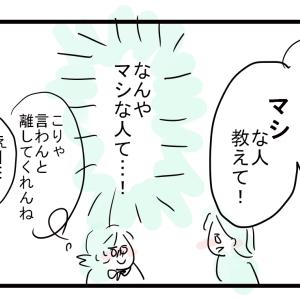 (322)新学期あるある【さっそくカップル誕生のナゾ】