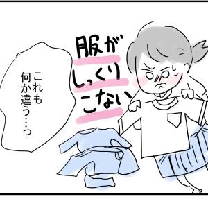 (382)どの服装もしっくりこない朝【日常漫画あるある】