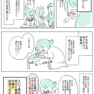 (396)回顧録④人に求めすぎる愚かしさ【OLコミックエッセイ】