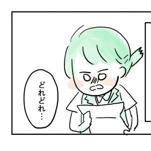 (403)安月給OL2020年夏ボーナス公開【OL日常漫画】