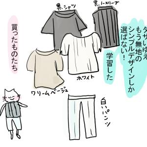 (404)セール品ゲットしてきた【OL日常漫画】