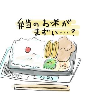 (409)お米がおいしく食べれない底辺OLの日常漫画