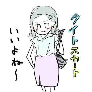(413)タイトスカートに憧れる底辺OL日常漫画