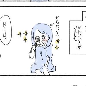 (414)健康診断でもブスな底辺OL日常漫画