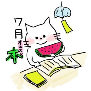 2020年7月OLが読んだ本【オススメ小説紹介♪】