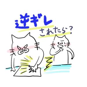 (422)逆ギレしてくる職場の後輩【悩み解決方法】