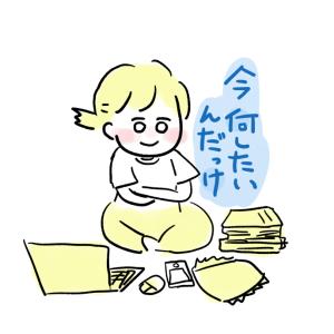 (423)一番いましっくりくるもの!【OL日常漫画】