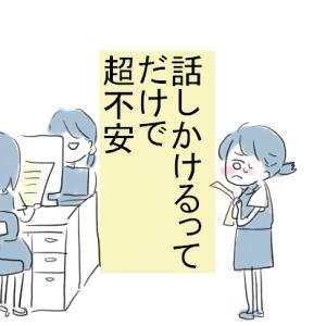 (428)回顧録⑧OLは懲役だった【OL日常漫画】