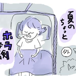 (429)夏のホラー体験【アラサーOLコミックエッセイ】