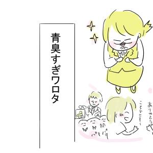 (430)回顧録⑨私が失敗した理由【OL日常漫画】