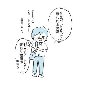 (432)回顧録⑪そもそもの性格(2)【陰キャコミックエッセイ】
