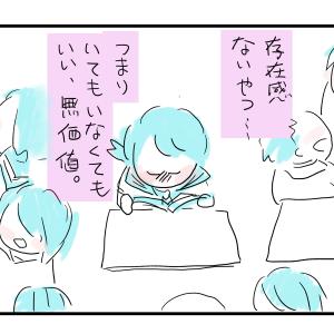 (436)陰キャあるある【陰キャコミックエッセイ】