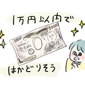 (437)1万円以下で生活捗りそうなの見つけぞ!【アラサーOLコミックエッセイ】
