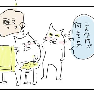 (442)人に怪しいと思われてた底辺OLの日常漫画