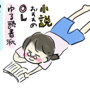 (445)8月☆趣味:ゆる読書OLが読んだ本【オススメ小説も紹介♪】