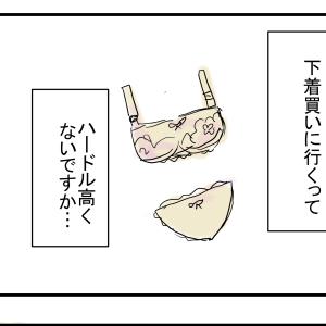(451)下着買うの苦手【芋OLあるある】