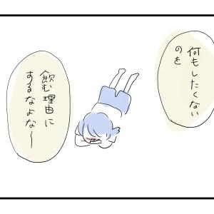(455)何もしたくない底辺OLの日常