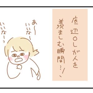 (466)底辺OLが人を羨む瞬間【アラサーOL日常漫画】